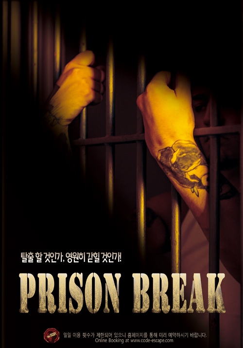 Escape Game Prison Break B, Code Escape. Seoul.
